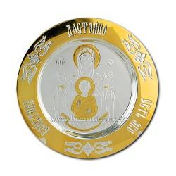 Πλάκα από χρυσό και ασήμι που καλύπτεται - η Μητέρα του Θεού, ΣΕ 248-11