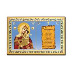 1834-614 Icoana Binecuvantarea Casei 14x21 - MD Dulcea Sarutare - dreapta