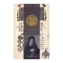 Talcuiri si Cateheze - Vol.I - Talcuire la viata Cuviosului Nil Calavritul - Arhimandrit Emilianos Simonopetritul