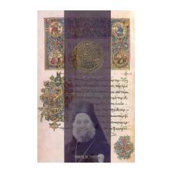 Talcuiri si Cateheze - Vol.III - Talcuiri la Psalmi - Arhimandrit Emilianos Simonopetritul