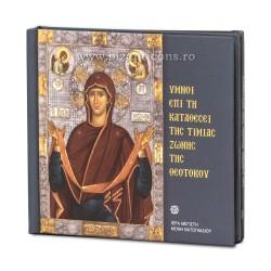 72-208 Imne la Punerea in racla a braului Maicii Domnului - Corul M Vatoped CD