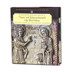 72-212 Imne la Botezul Domnului - Corul M Vatoped CD