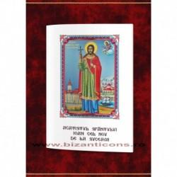Acatistul Sf. Ioan cel Nou de la Suceava