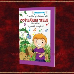 Poeziile si cantecele copilariei mele, (din folclor) in romana si engleza